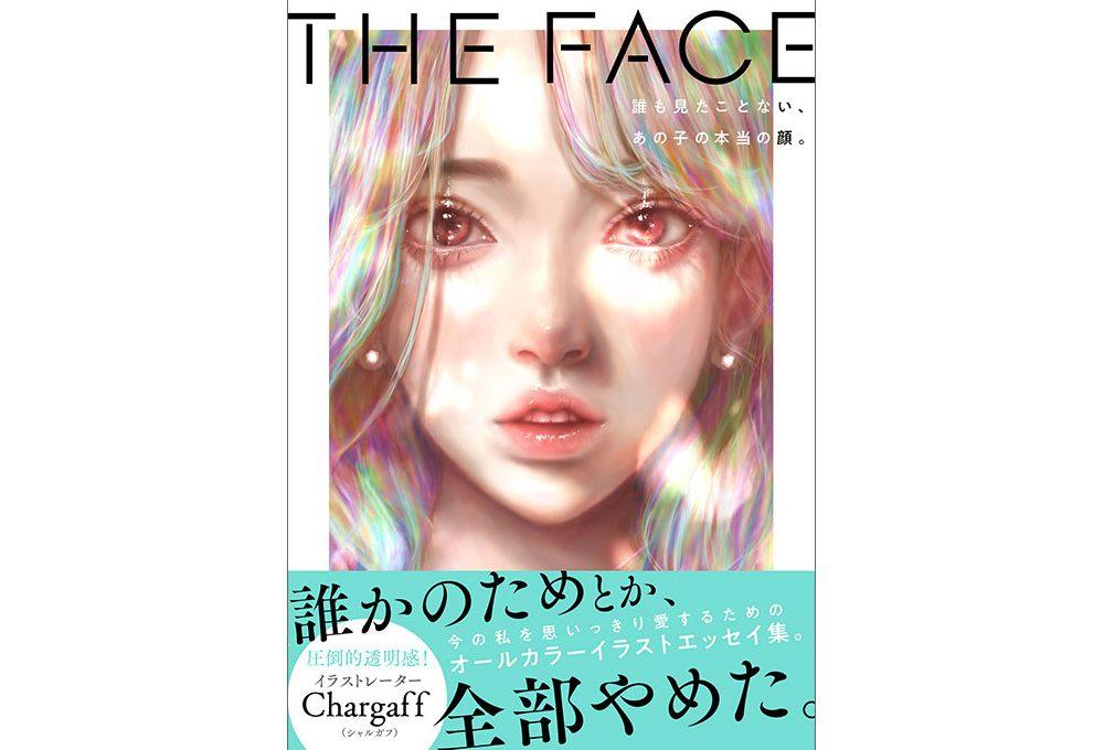 透明感溢れる2.7次元のイラストエッセイ集『THE FACE 誰も見たことない、あの子の本当の顔。』