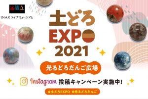 INAXライブミュージアム『土どろEXPO 2021』特設サイト開設&「光るどろだんご広場」インスタグラム投稿キャンペーン開催