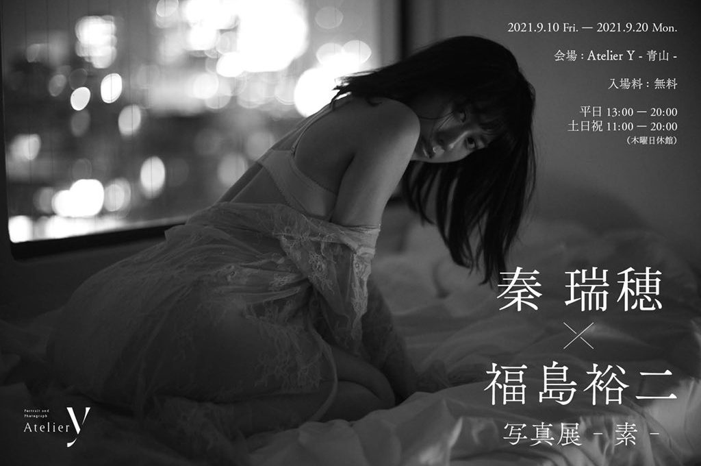 「秦瑞穂×福島裕二写真展 -素-」