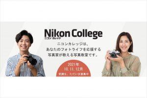 ニコンの写真教室「ニコンカレッジ」10月・11月・12月講座の申し込み受付開始