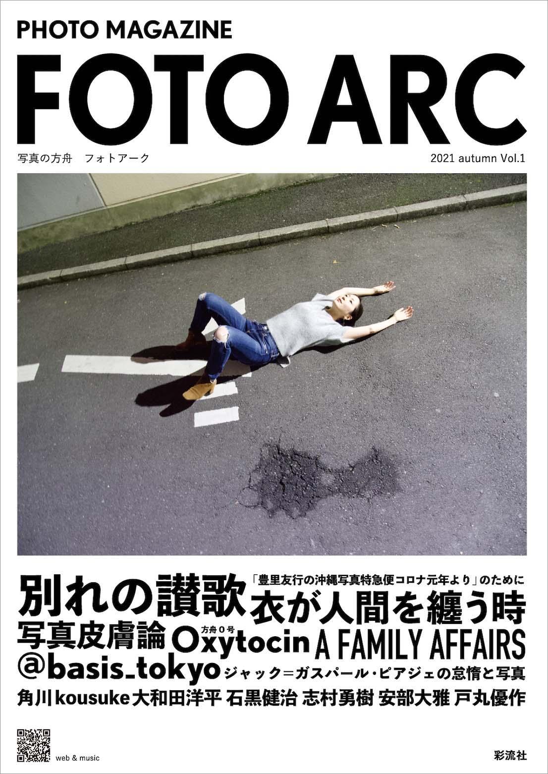 FOTOARC(フォトアーク)