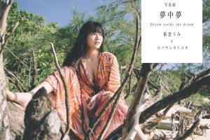 東雲うみ × コバヤシモトユキ 写真展「夢中夢 -Dream inside the dream-」