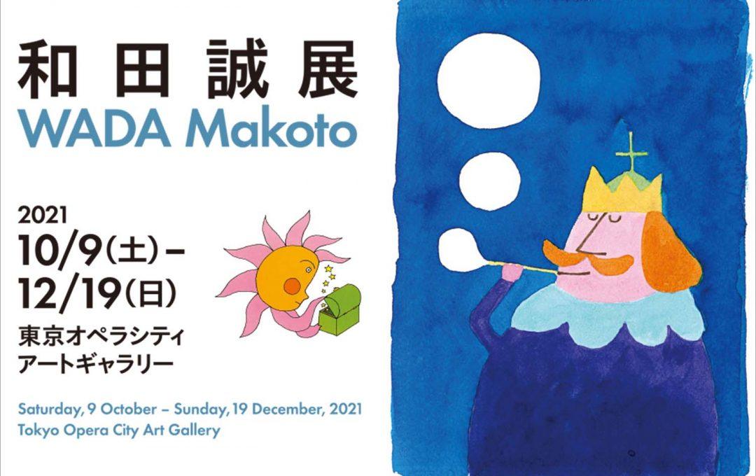 「和田誠展」 東京オペラシティ アートギャラリー