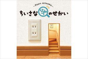 新作展示会「Mozu アートワーク ーちいさなひみつのせかいー」名古屋 テレピアホール