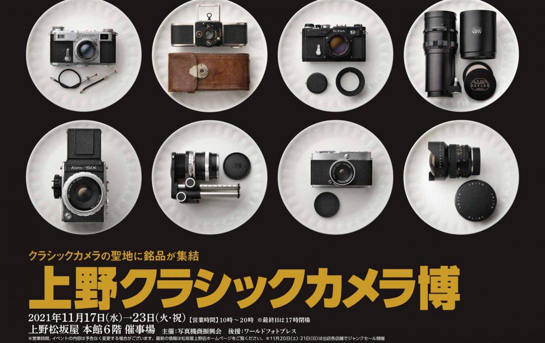 フィルムカメラやオールドレンズの販売イベント「上野クラシックカメラ博」松坂屋上野店